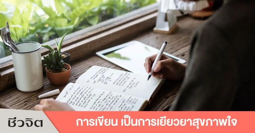 การเขียน, สุขภาพใจ, เยียวยาใจ