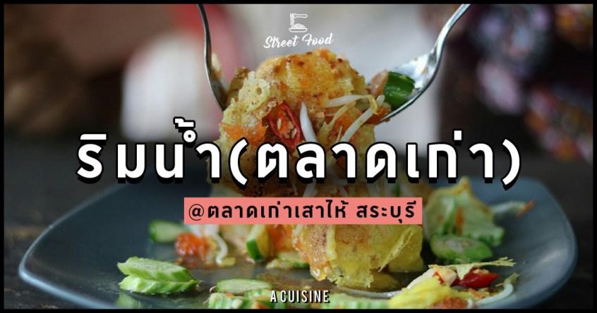 ผัดไทยห่อไข่-ขนมเบื้องญวน-เสาไห้-ตลาดเก่า100ปี
