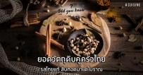 ยอดวัตถุดิบคู่ครัวไทย น้ำตาลมะพร้าว กะปิ มะพร้าว
