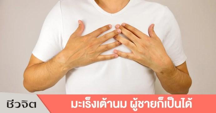 มะเร็งเต้านมในเพศชาย, มะเร็งเต้านม, มะเร็ง, โรคของผู้ชาย, ผู้ชาย