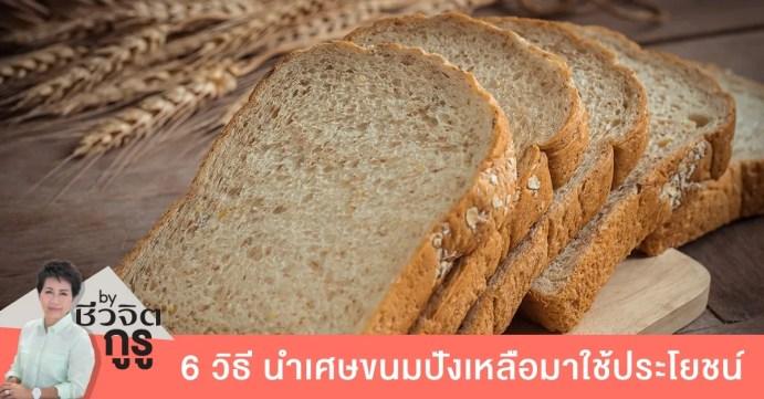 เศษขนมปังเหลือ, เคล็ดลับทำครัว, วิธีถนอมอาหาร