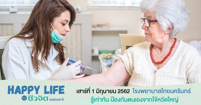 กลุ่มเสี่ยงต้องฉีดวัคซีนไข้หวัดใหญ่, วัคซีนไข้หวัดใหญ่, ไข้หวัดใหญ่