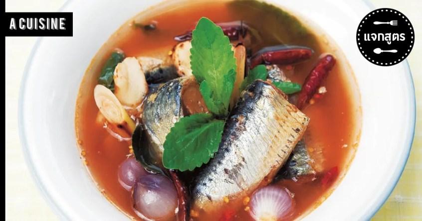ต้มโคล้งปลากระป๋อง
