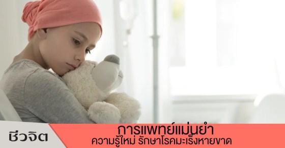 การแพทย์แม่นยำรักษามะเร็ง, โรคมะเร็ง
