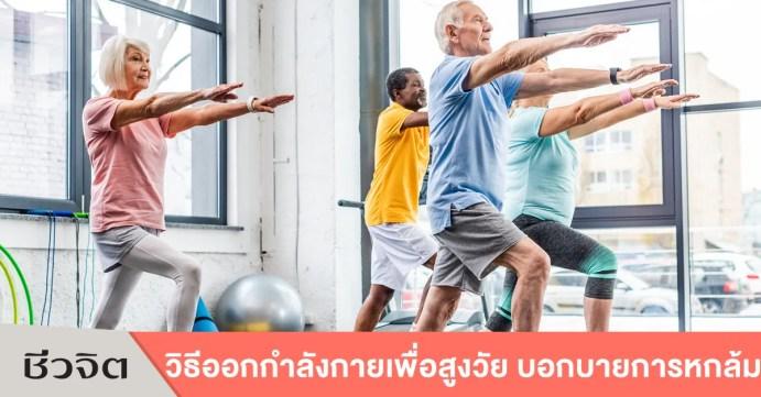 ผู้สูงอายุ, ออกกำลังกาย, วิธีออกกําลังกายป้องกันการหกล้ม
