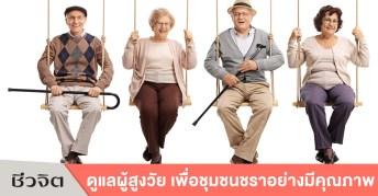 วิธีดูแลผู้สูงวัย, ผู้สูงอายุ