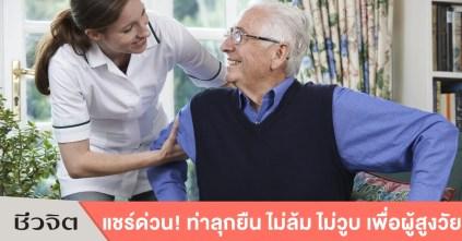 ท่าลุกยืน, ผู้สูงอายุ, ผู้สูงวัย, การดูแลผู้สูงอายุ