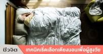 ผู้สูงอายุ, วิธีเลือกเตียงนอน, เตียงนอน