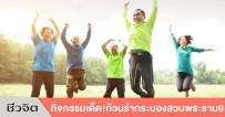 กิจกรรมเพื่อผู้สูงอายุ, ออกกำลังกาย, รำกระบอง, ผู้สูงอายุ