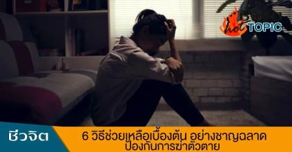 คำแนะนำช่วยเหลือผู้ที่เสี่ยงต่อการฆ่าตัวตาย, ฆ่าตัวตาย, ซึมเศร้า