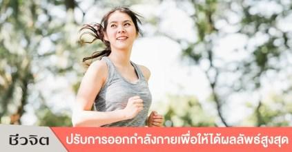 การออกกำลังกาย, ออกกำลังกาย, เผาผลาญพลังงาน