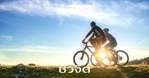 การออกกำลังกาย, ออกกำลังกาย, เผาผลาญพลังงาน, ปั่นจักรยาน