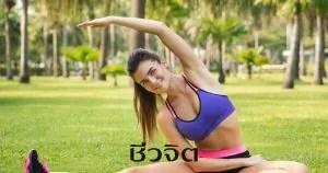การออกกำลังกาย, ออกกำลังกาย, เผาผลาญพลังงาน, ท่าบริหารร่างกาย