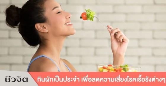 กินผัก, โพแทสเซียม, ประโยชน์ของผัก