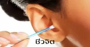 โรคขี้หูอุดตันในช่องหู ขี้หู หู