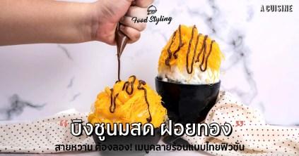 คลายร้อน-ดับร้อน-เมนูคลายร้อน-บิงซู-ฝอยทอง-ขนมไทย