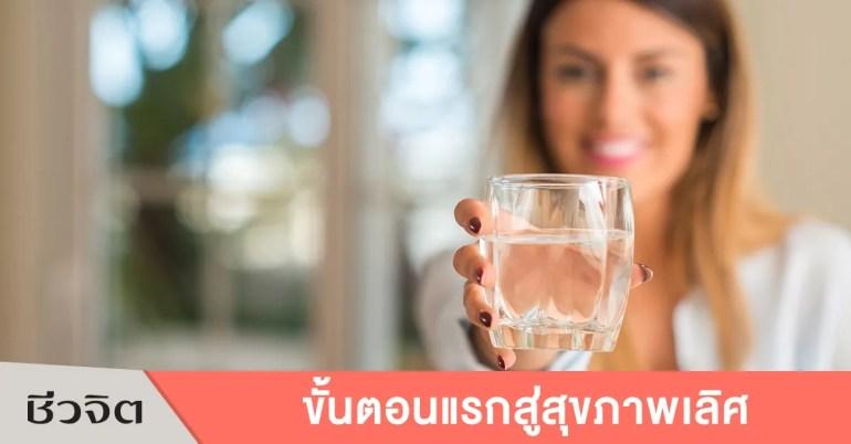 ดื่มน้ำ, น้ำ, วิธีดูแลสุขภาพ