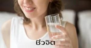 ดื่มน้ำ, ดื่มน้ำให้สวย