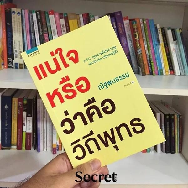 หนังสือธรรมะน่าอ่าน