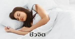 นอนหลับดี, นอนหลับลึก, นอน, นอนหลับ