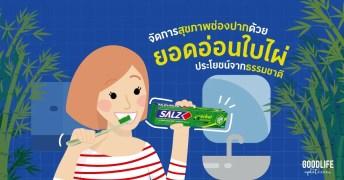 ยาสีฟัน SALZ Bamboo