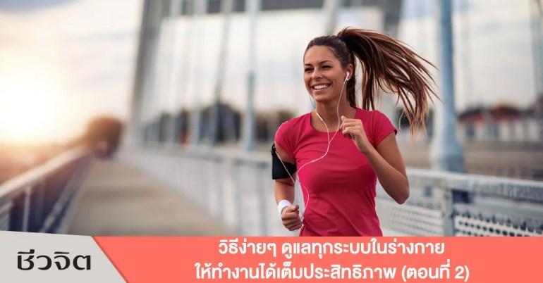 ระบบในร่างกาย, การดูแลสุขภาพ, วิธีดูแลสุขภาพ