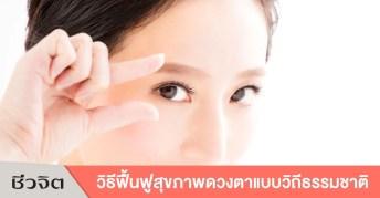 สุขภาพดวงตา ดวงตา