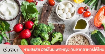 ฮอร์โมนเพศหญิง,อาหารสุขภาพ
