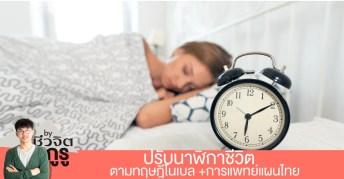 นาฬิกาชีวิต, แพทย์แผนไทย, โนเบล