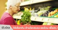 เทคนิคเลือกกิน, ผู้สูงอายุ, อาหารเพื่อผู้สูงอายุ