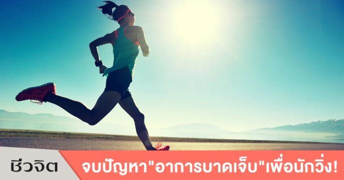 อาการบาดเจ็บ, วิ่ง, ออกกำลังกาย
