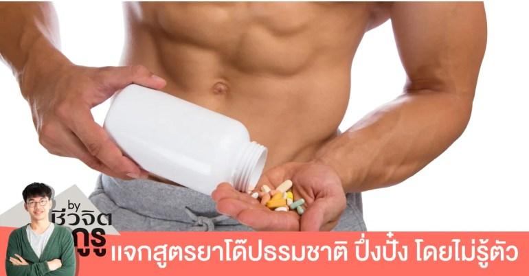 ยาโด๊ป, ยาอายุวัฒนะ, เสริมพลังทางเพศ, นวดนาคราชคืนชีพ