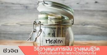 วางแผนการเงิน, วางแผนสุขภาพ, โรคมะเร็ง