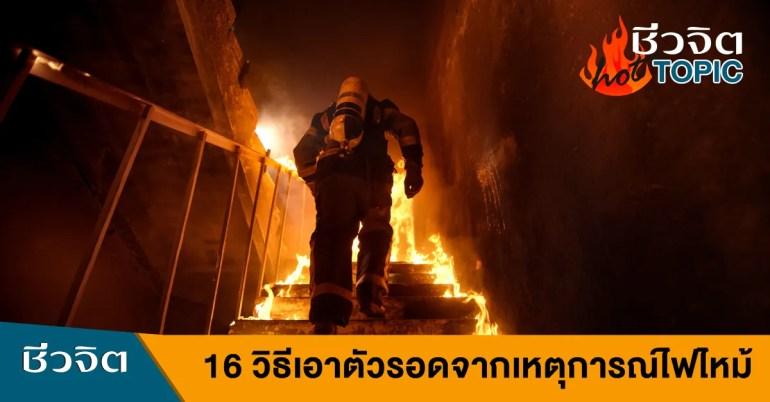 เซนทรัลเวิลด์, ไฟไหม้, วิธีเอาตัวรอดไฟไหม้
