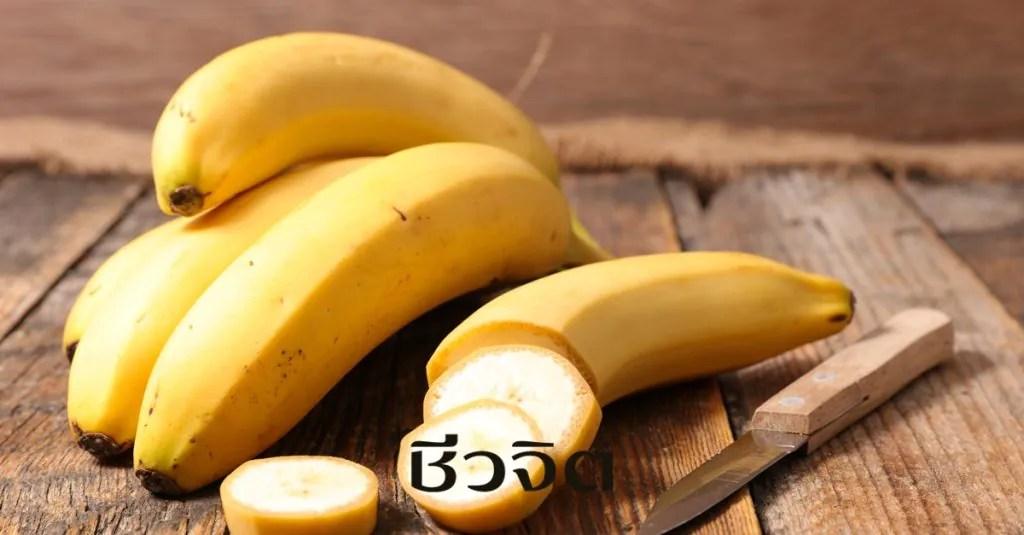 ความเข้าใจผิดเกี่ยวกับอาหาร,กล้วย