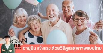 ดูแลผู้สูงอายุ, ผู้สูงอายุ, แพทย์แผนไทย, long term care