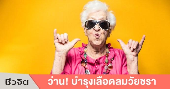 ว่าน, ผู้สูงอายุ, อาการวัยทอง