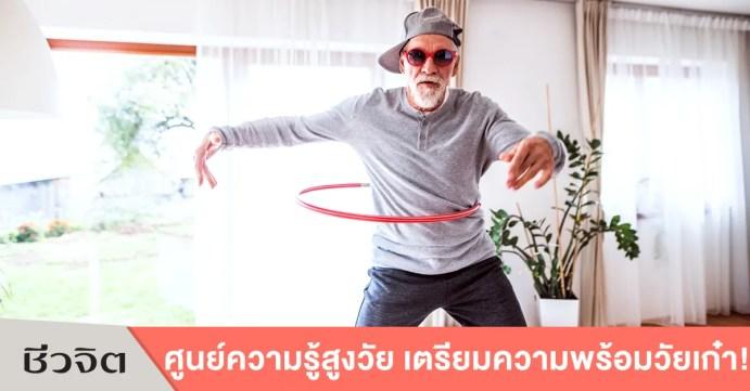 ศูนย์ความรู้สูงวัย-ผู้สูงอายุ-ดูแลสุขภาพ-ชีวจิต