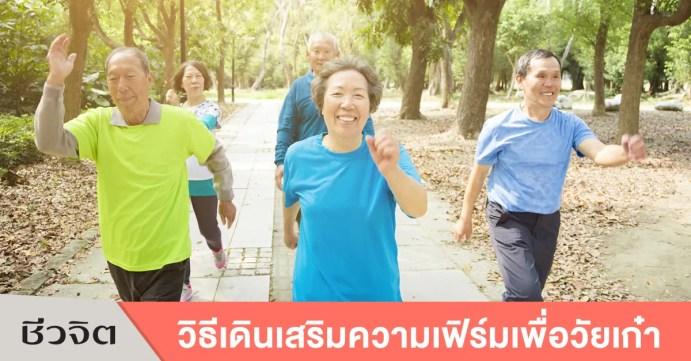 วิธีการเดิน-เดิน-ออกกำลังกาย-ผู้สูงอายุ