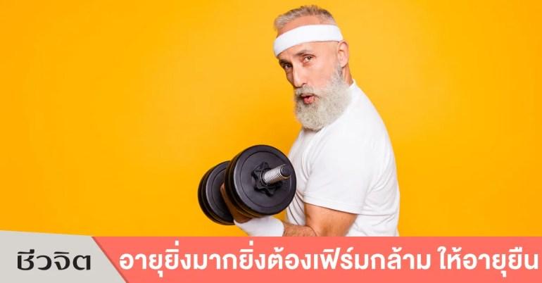 วิธีฝึกกล้ามเนื้อ-ออกกำลังกาย-ผู้สูงอายุ-กล้าม