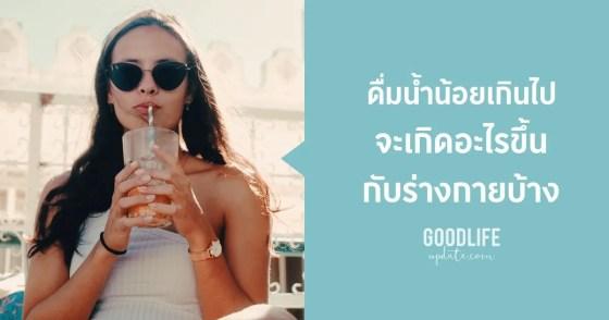 ดื่มน้ำน้อย ขาดน้ำ