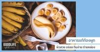 อาหารแก้ท้องผูก ช่วยระบาย สำหรับคนที่ขับถ่ายยาก ถ่ายไม่ออก อุจจาระแข็ง