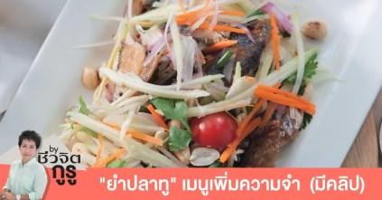 ยำปลาทู เมนูสุขภาพ เมนูชีวจิต อาหารสุขภาพ อาหารชีวจิต เพิ่มความจำ บำรุงสมอง