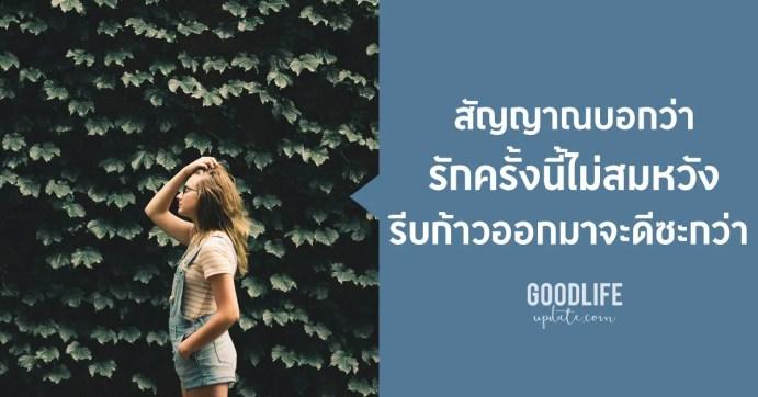 รักครั้งนี้ไม่สมหวัง ความรักที่ไม่สมหวัง ทฤษฎีความรัก