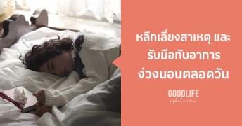 ง่วงนอน แก้อาการอ่อนเพลีย นอนไม่หลับ