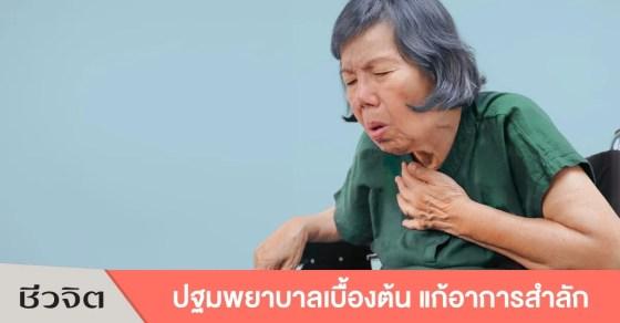 อาการสำลัก สำลักอาหาร ผู้สูงอายุ