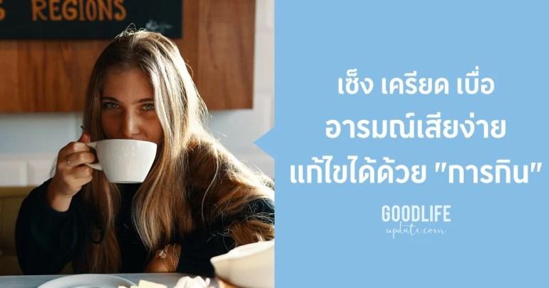 อารมณ์เสียง่าย อารมณ์ไม่ดี อาหารคลายเครียด อาหารควรกิน
