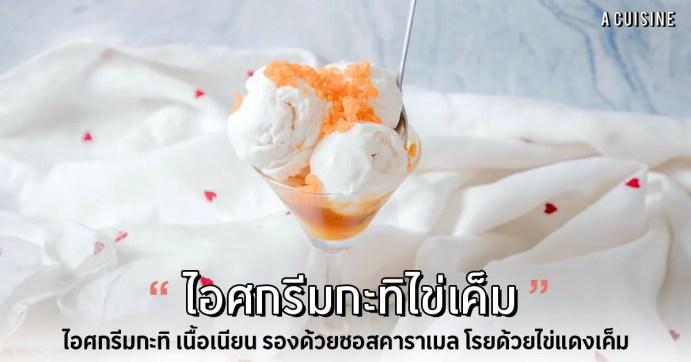 ไอศกรีมกะทิ-ไข่เค็ม-ไอศกรีมไข่เค็ม