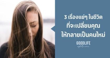 เรื่องแย่ๆ ในชีวิต ข้อคิดดีๆ ในการใช้ชีวิต ความจริงในชีวิต คิดบวกชีวิตเปลี่ยน