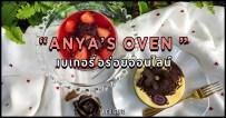 Anyas Oven